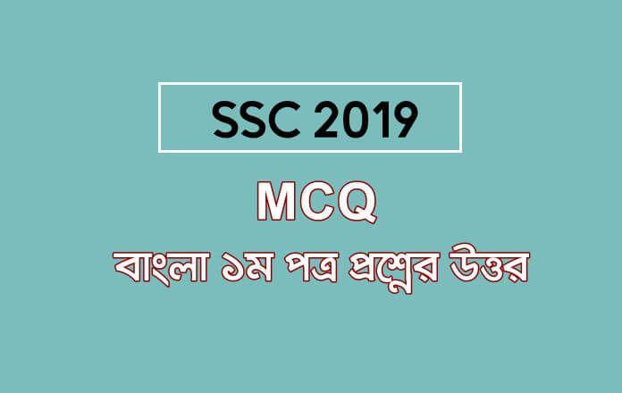 SSC Exam 2019 Bangla 1st Paper MCQ Answer বাংলা ১ম