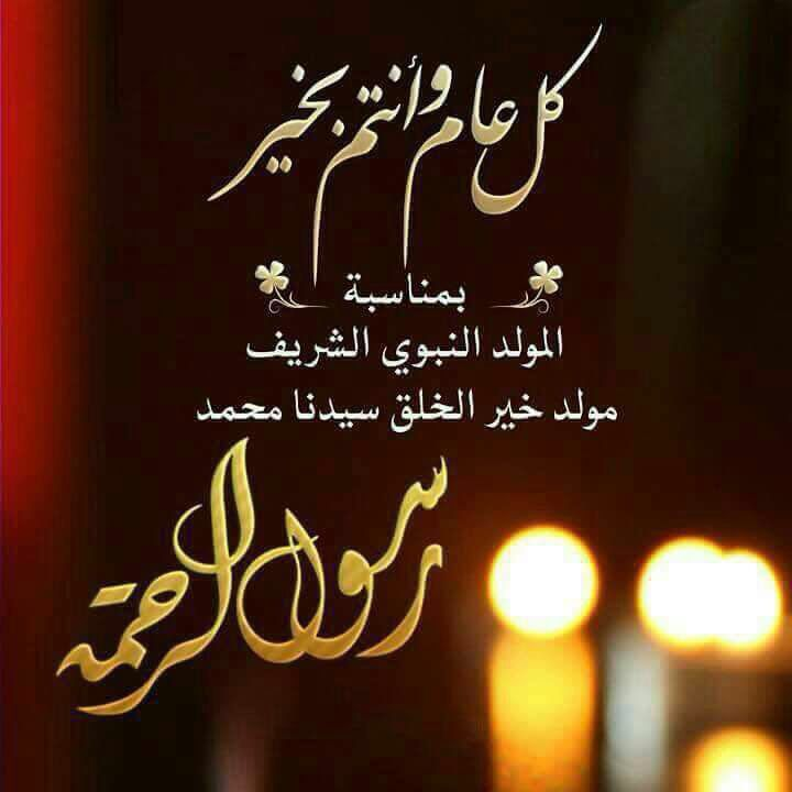 Pin By صورة و كلمة On المولد النبوي الشريف Islamic Art Calligraphy Chalkboard Quote Art Islamic Posters