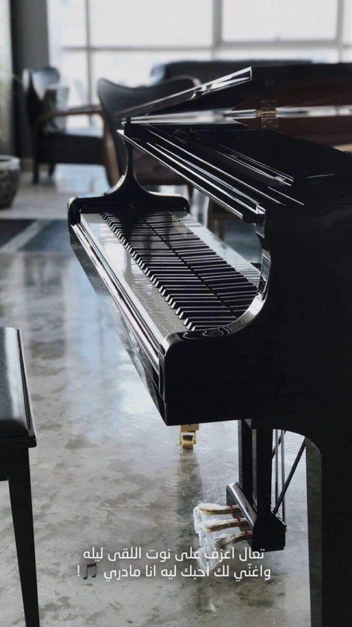 سناب سناب تصوير تصوير سنابات سنابات اقتباسات اقتباسات قهوة قهوة قهوه قهوه صباح صباح صباح الخير صباح ال Music Instruments Piano Instruments