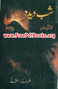 Shab Deeda Novel By Muhammad Yahya Khan Free Download in PDF. Shab Deeda Novel By Muhammad Yahya Khan Read online in PDF Format. Famous novel in Pakistan.
