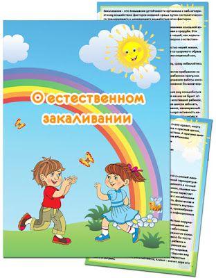 Играем до школы: О естественном закаливании ребенка