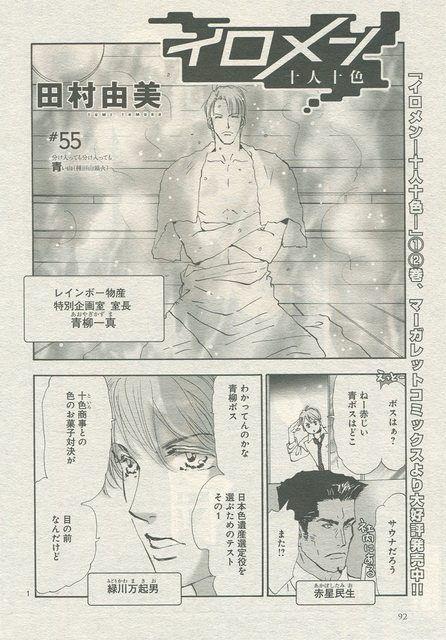 『イロメン~十人十色~/55』田村由美