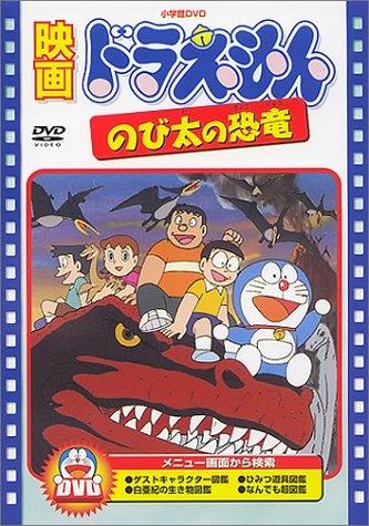 Doraemon:映画ドラえもん のび太の恐竜 [DVD]: 大山のぶ代, 小原乃梨子, 肝付兼太, たてかべ和也, 野村道子, 藤子・F・不二雄: DVD
