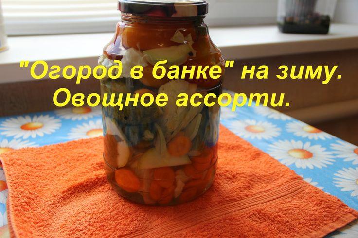 """Рецепт овощного ассорти на зиму """"Огород в банке"""". Очень вкусно!"""