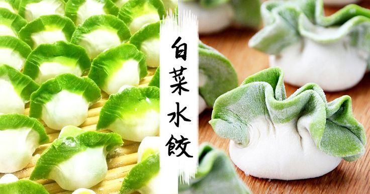 水餃包出新花樣~賣相十足、晶瑩剔透的翡翠白菜水餃~
