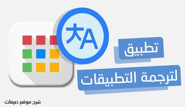تطبيق للترجمة مشكلة اللغة الانجليزية تواجه العديد من الاشخاص عند فتح برنامج معين او عند فتح الالعاب لهذا لابد م Allianz Logo Nintendo Wii Logo Gaming Logos