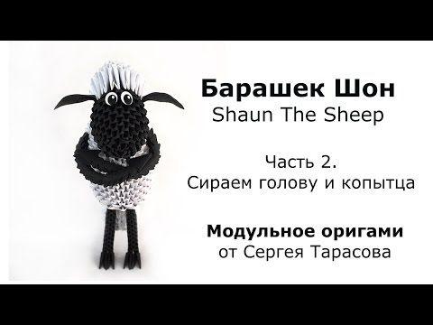Барашек Шон Shaun The Sheep. Модульное оригами. Баран оригами. (часть 2) - YouTube