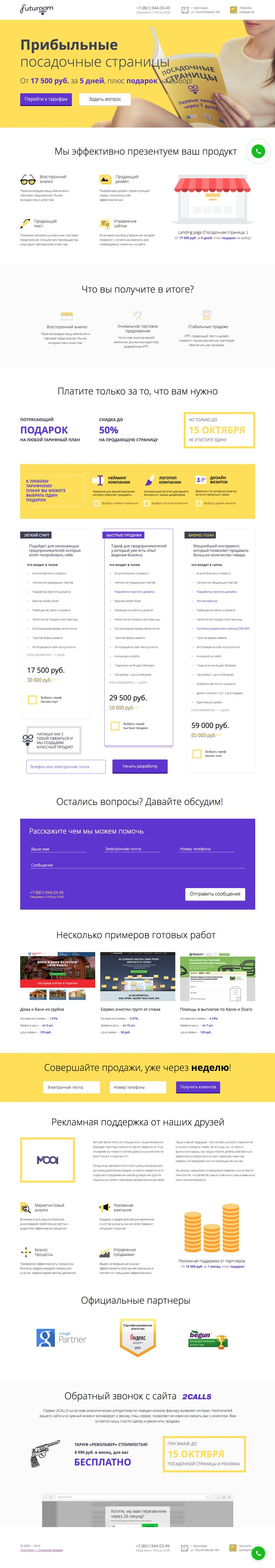 Landing page for Landing pages. ver 1, Site © СтаниславНепрокин