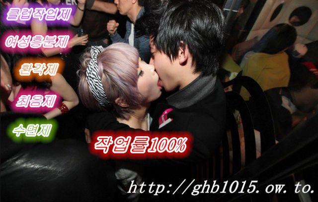 TOP:GHB.: 아저씨 의 경험많은 노하우 초강력물뽕으로 여자작업하기 .초강력물뽕판매합니다.카톡:ID : ...