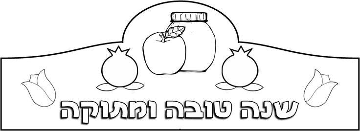 rosh hashanah glitter graphics