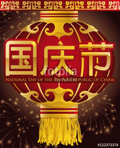 China's National Day with Fireworks and Traditional Chinese Lantern