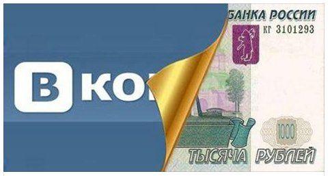 Проект новый!!! Присоединяйся смело!!! ВКонтакте на миллион!!!  Миллион рублей и Миллион подписчиков Вконтакте за 30 дней! РЕГИСТРИРОВАТЬСЯ ТОЛЬКО ПО ЭТОЙ ССЫЛКЕ=>>> Регистрация ТУТ=>>> http://269432428.vkonmillion.com