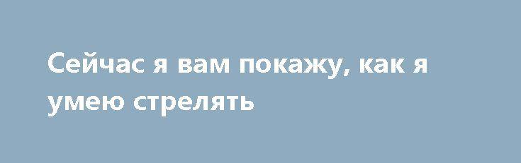 Сейчас я вам покажу, как я умею стрелять http://rusdozor.ru/2017/06/04/sejchas-ya-vam-pokazhu-kak-ya-umeyu-strelyat/  На тему спора и сравнений теракта в Лондоне с расстрелом людей в Твери. Как и говорилось ранее, причина массового убийства, пьяная бытовуха. Перед массовым убийством, совершенным ночью 4 июня в садоводческом товариществе близ поселка Редкино (Тверская область), проходило застолье, во ...