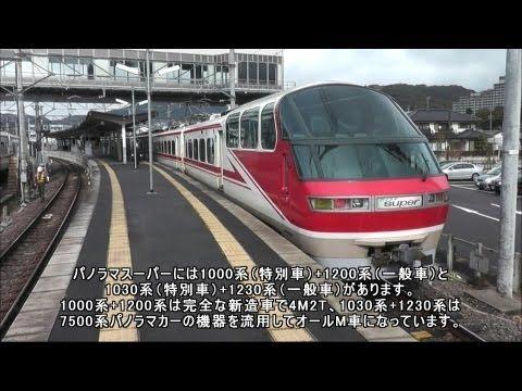 名鉄1030系パノラマスーパー前面展望 新鵜沼-豊橋 - YouTube
