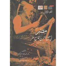 مصر في مطلع القرن التاسع عشر الجزء الثاني