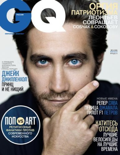Jake Gyllenhaal Magazine Cover Photos - List of magazine covers featuring Jake Gyllenhaal - Page 3