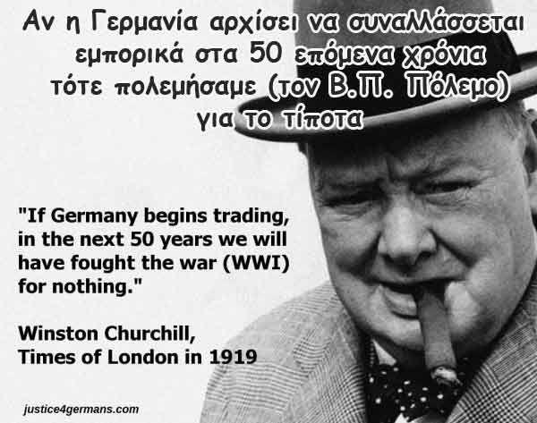 Ο προφητικός Ουίνστον Τσώρτσιλ για τη Γερμανία