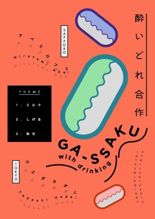 Japanese Poster: Gassaku with Drinking. Hirofumi Abe / Tadashi Ueda. 2013