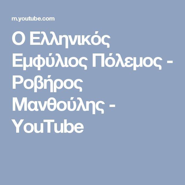 Ο Ελληνικός Εμφύλιος Πόλεμος - Ροβήρος Μανθούλης - YouTube