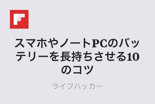 スマホやノートPCのバッテリーを長持ちさせる10のコツ http://www.lifehacker.jp/2015/09/150901improve_battery_life.html