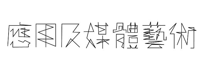 CHINESE TYPOGRAPHY - jovy