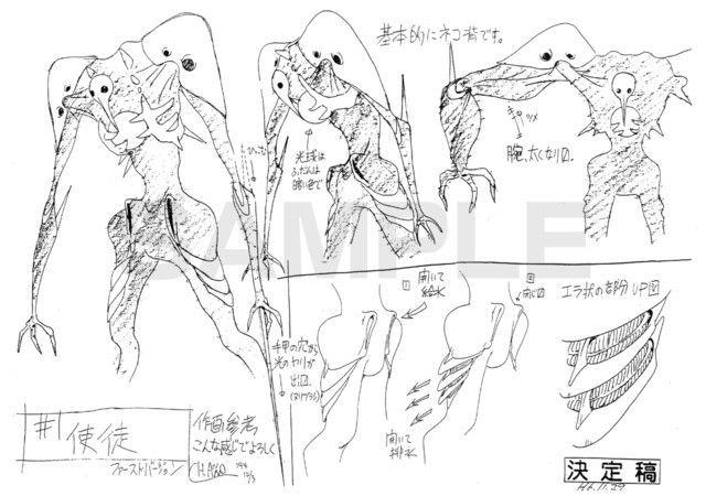 """pour la série tv """"Neon Genesis Evangelion"""""""