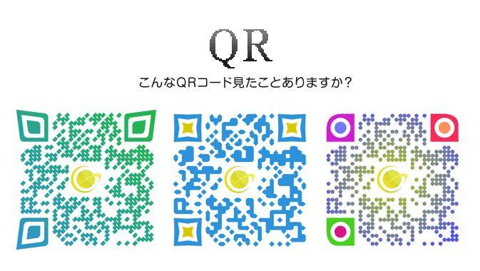人とは違うQRコードを使いたい!デザイン性豊かなオリジナルのQRコードが簡単に作れちゃう「デザインQRコード」の簡単な作り方をご紹介します。これでサイトのQRコードを作れば「こいつ、ただもんじゃない!?」と思わせられるかも!?名刺に使うも自由!用途はあなた次第!