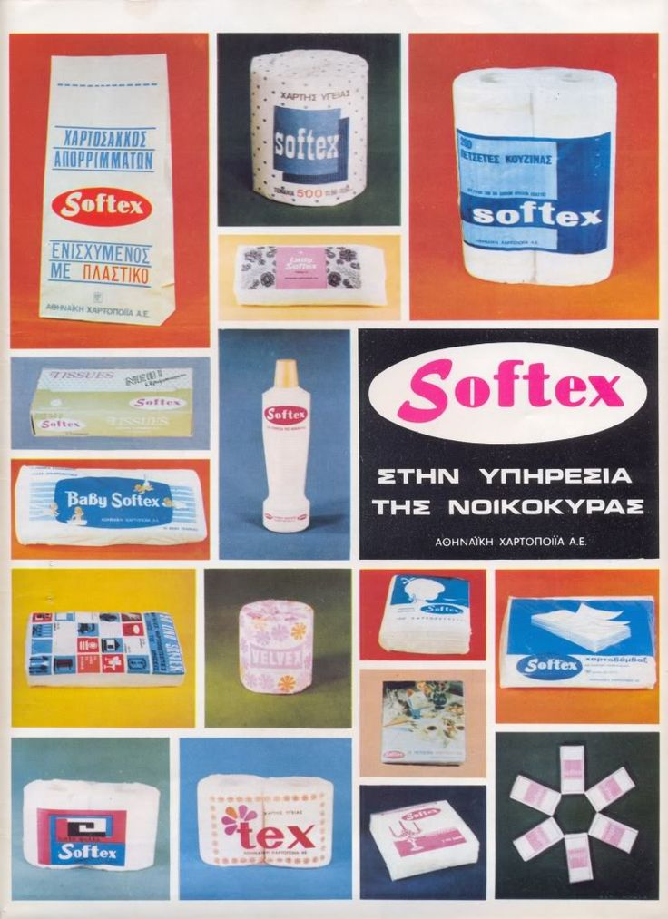 Χαρτοβιομηχανία ''SOFTEX''.