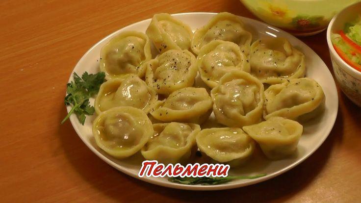 Пельмени сибирские (уральские). Просто, вкусно, недорого.