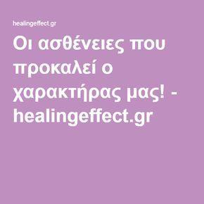 Oι ασθένειες που προκαλεί ο χαρακτήρας μας! - healingeffect.gr
