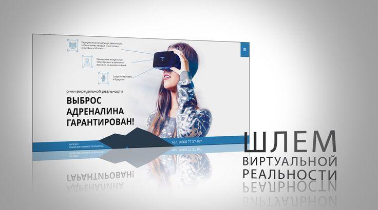Лендинг  Ниша: продажа шлемов виртуальной реальности virtual-r.ru