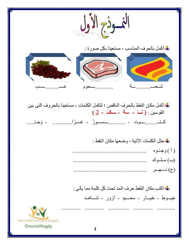 كراسة تدريبات اللغة العربية الصف الأول الابتدائى الفصل الدراس الأ Arabic Alphabet For Kids Learning Arabic Arabic Language