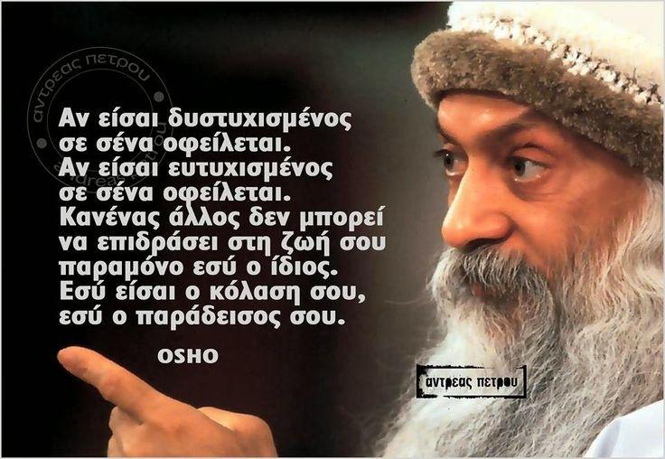 Σοφά, έξυπνα και αστεία λόγια online : Αν είσαι δυστυχισμενος σε σένα οφείλεται. Αν είσαι ευτυχισμένος σε εσένα οφείλεται - Osho