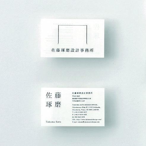 佐藤琢磨設計事務所 by Shogo Kishino #businesscard #design