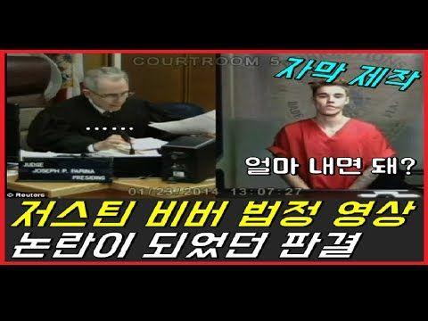 cool  실제 저스틴 비버 법정 판결 영상! 미국에서 논란이 되었던 저스틴 비버! 자막 제작 | 통수맨
