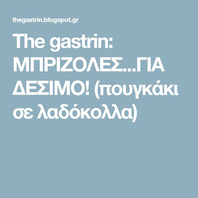 The gastrin: ΜΠΡΙΖΟΛΕΣ...ΓΙΑ ΔΕΣΙΜΟ! (πουγκάκι σε λαδόκολλα)