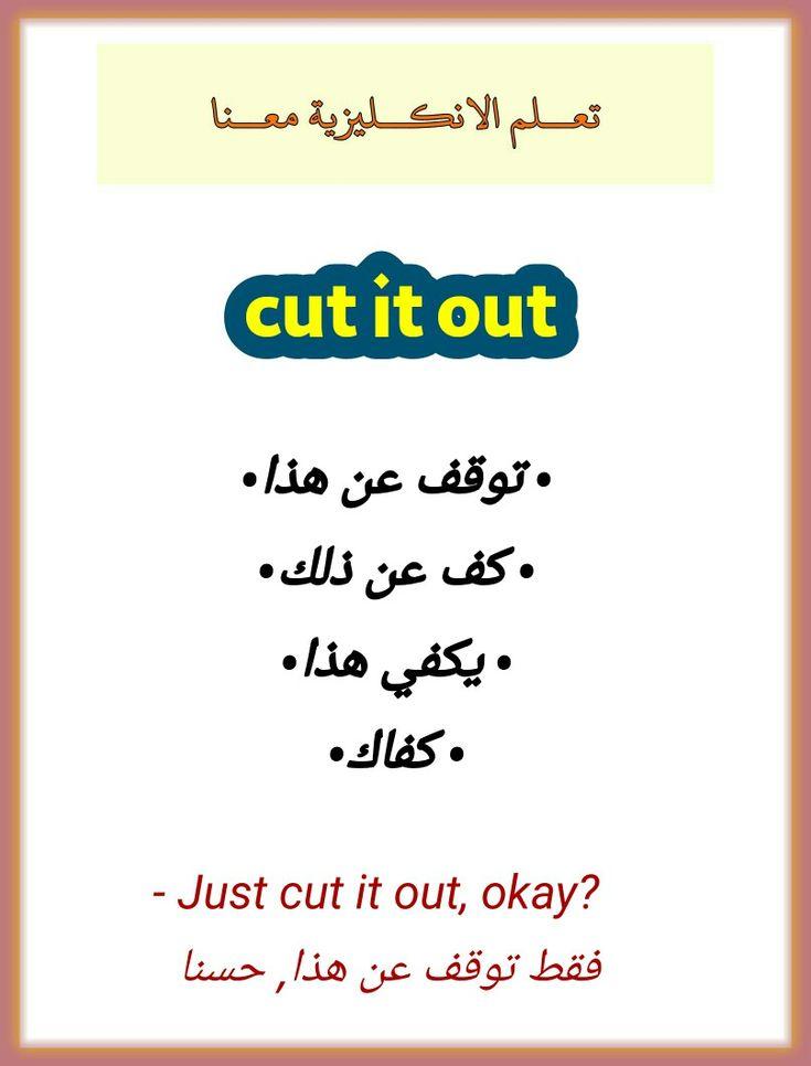 تعلم الانكليزية معنا تعلم الانجليزية صور انكليزي مفردات English Words English Phrases Learn English Words