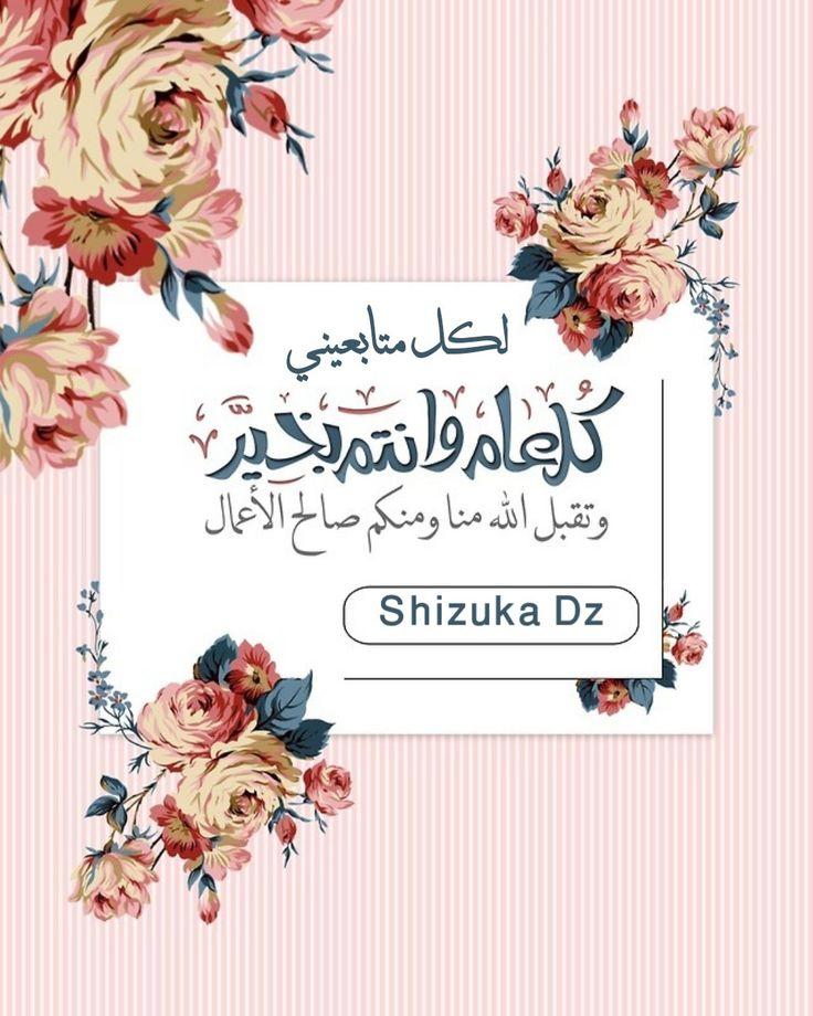 لكل متابعين صفحتي المتواضعة عيدكم مبارك دمتم بصحة و عافية Office Supplies Words
