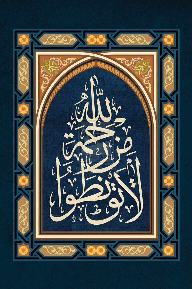 "لا تقنطوا من رحمة الله Az Zumar 53 Say, ""O My servants who have transgressed against themselves [by sinning], do not despair of the mercy of Allah . Indeed, Allah forgives all sins. Indeed, it is He who is the Forgiving, the Merciful."""