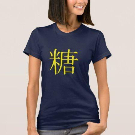 糖, Sugar T-Shirt - click to get yours right now!