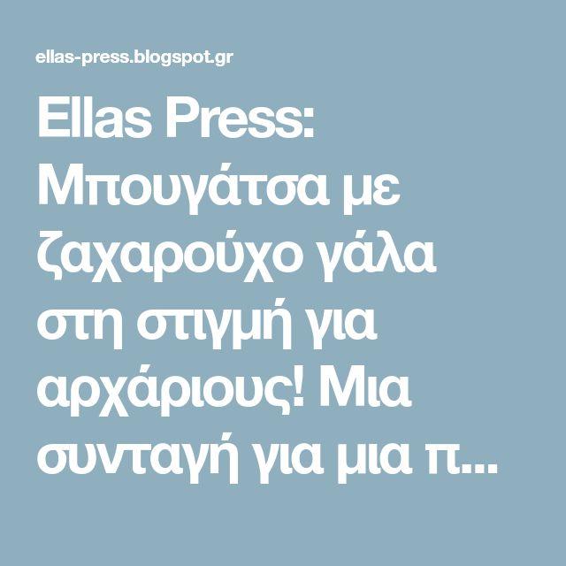 Ellas Press: Μπουγάτσα με ζαχαρούχο γάλα στη στιγμή για αρχάριους! Μια συνταγή για μια πολύ εύκολη, πολύ γρήγορη και πολύ