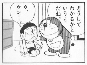 Image result for ドラえもん 初期