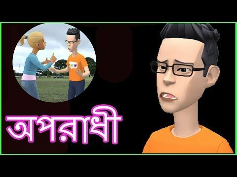 36) Oporadhi Bangla Song | অপরাধী | Oporadhi | Ankur