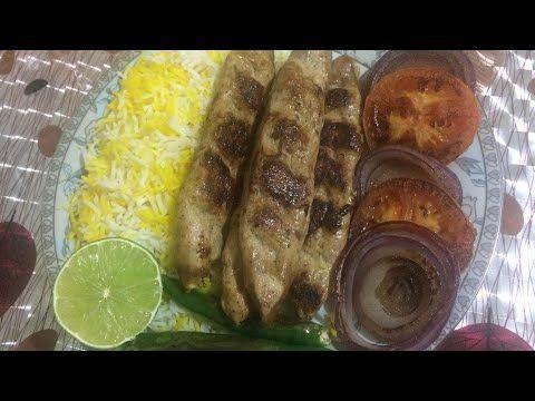 How to make Chelo kebab Irani at home - YouTube