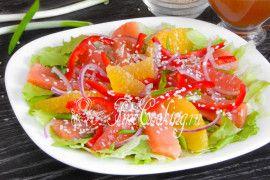 Салат с красной рыбой с цитрусовыми