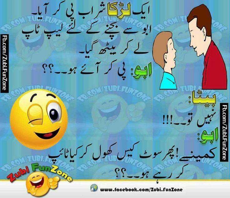 1000+ Images About Urdu Funny Jokes On Pinterest
