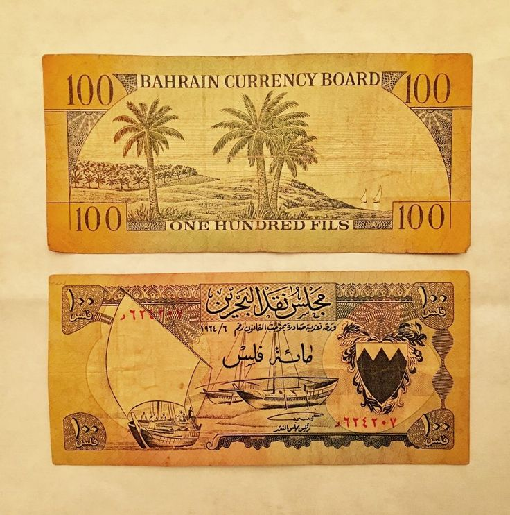 BAHRAIN 2 X 100 FILS P1 1964 BOAT 1st BANK NOTE OF BAHRAIN ARAB CURRENCY MONEY