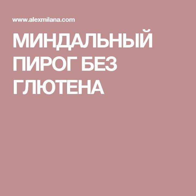 МИНДАЛЬНЫЙ ПИРОГ БЕЗ ГЛЮТЕНА