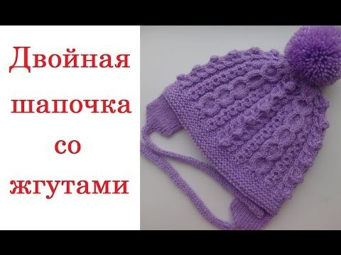 getlinkyoutube.com-Двойная шапочка со жгутами. Вязание на спицах.