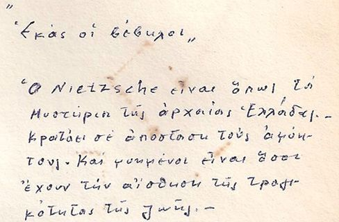 Liantinis.gr - Αρχική